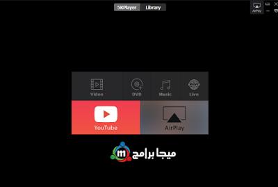 تحميل برنامج 5kplayer مشغل الفيديو عالي الجودة