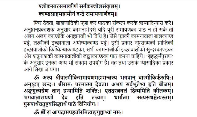 Shrimad Valmiki Ramayan Hindi PDF