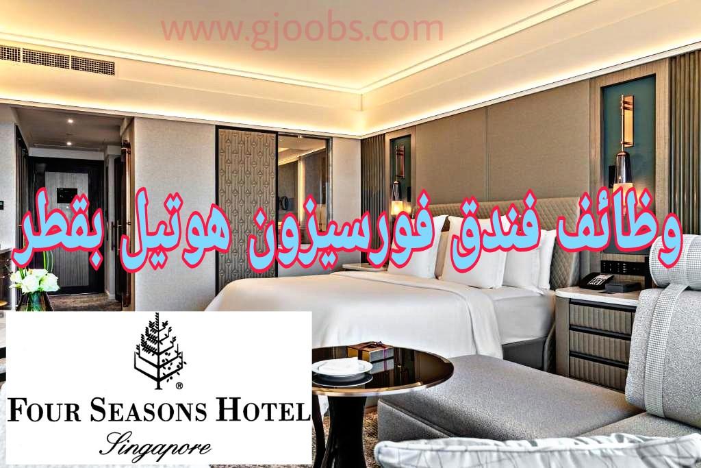 فنادق فورسيزون بدولة قطر تعلن عن شواغر وظيفية لجميع الجنسيات