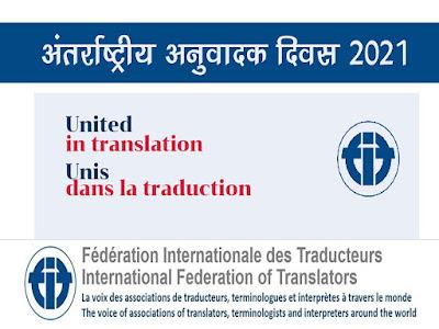अंतर्राष्ट्रीय अनुवाद दिवस 2021 महत्व उद्देश्य इतिहास थीम ( विषय)  International Translation Day  History theme in Hindi