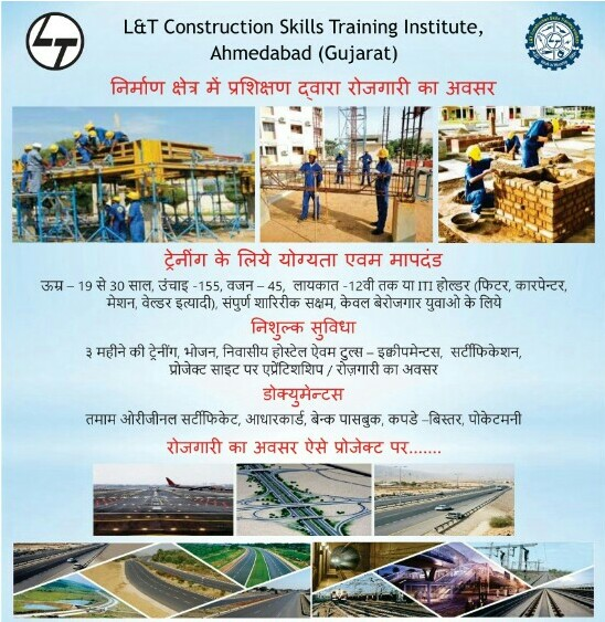 12th Pass And ITI Candidates Free Skills training  By L&T Construction Skills Training Institute, Ahmedabad, Gujarat