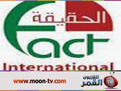 قناة الحقيقة الدولية