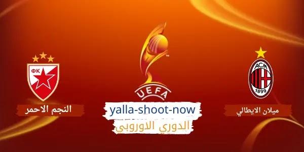 مباراة ميلان والنجم الأحمر الدوري الاوروبي