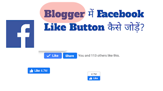 Blog में facebook लाइक बटन जोड़ना