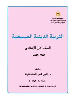 تحميل كتاب التربية الدينية للصف الاول الاعدادى ترم أول - طبعة 2021/2020