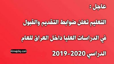 ضوابط التقديم للدراسات العليا 2019-2020