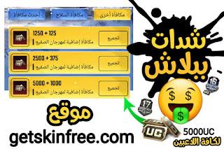 اشحن من موقع getskinfree. com شدات ببجي مجانا وببلاش
