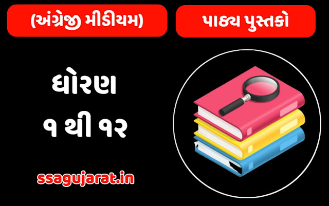 GSEB STD 1 to 12 English Medium Textbooks