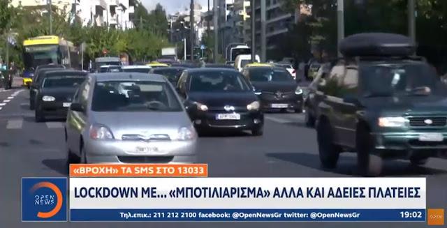 Γιαλαντζί lockdown με μποτιλιάρισμα στην Αθήνα (βίντεο)