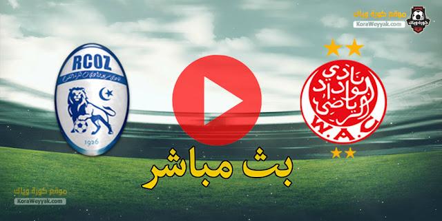 نتيجة مباراة سريع وادي زم والوداد الرياضي اليوم 21 أبريل 2021 في كأس العرش المغربي