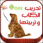 Training and breeding of dogs