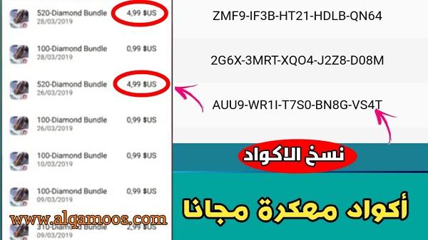 ارقام بطاقات قوقل بلاي مجانا - موقع للحصول على بطاقات جوجل بلاي مجانا