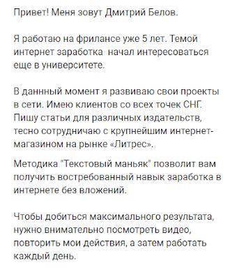 Биография Дмитрия Белова