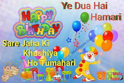 Child Happy Birthday Wishes In Hindi 2a
