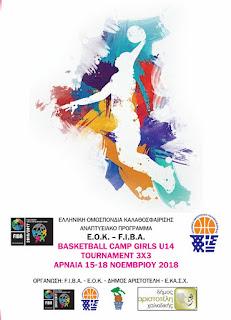 Ε.Ο.Κ. FIBA CAMP ΚΟΡΙΤΣΙΩΝ  U14 ΤΟΥΡΝΟΥΑ 3Χ3 ΑΡΝΑΙΑ ΧΑΛΚΙΔΙΚΗΣ( τα κορίτσια της ΕΣΚΑΝΑ )