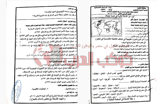 اجابات امتحان الدراسات الاجتماعية الصف الثالث الاعدادي محافظة القاهرة 2021