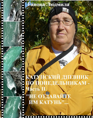 Katun Journal on Mondays - Author Ganova Ludmila - Book Cover