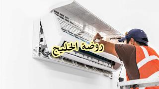 شركة غسيل مكيفات ابوعريش، غسيل مكيفات اسبلت فى ابوعريش، تنظيف مكيفات اسبلت فى ابوعريش  تنظيف مكيفات