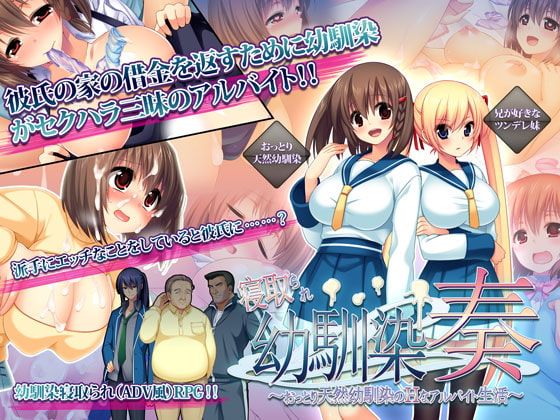 [H-GAME] KANADE and the Ecchi Worklife English