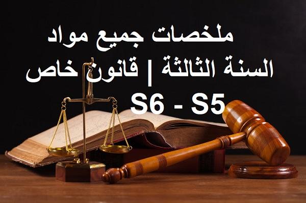 ملخصات جميع مواد السنة الثالثة قانون خاص S6 - S5