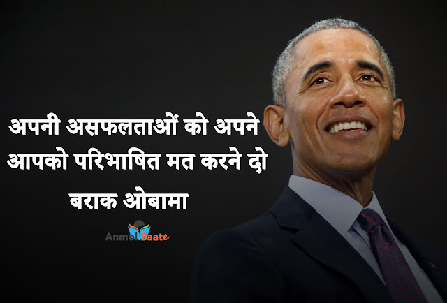 Barack Obama Quotes in Hindi Image