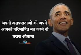 बराक ओबामा के अनमोल वचन - Barack Obama Quotes in Hindi