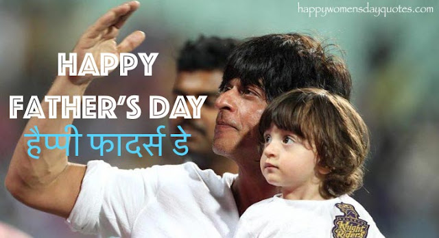 Happy Fathers Day Image in Hindi