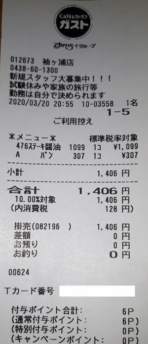 ガスト 袖ヶ浦店 2020/3/20 飲食のレシート