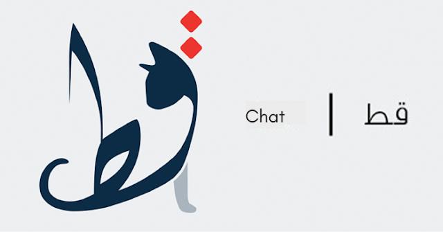 dessin-chat-en-arabe