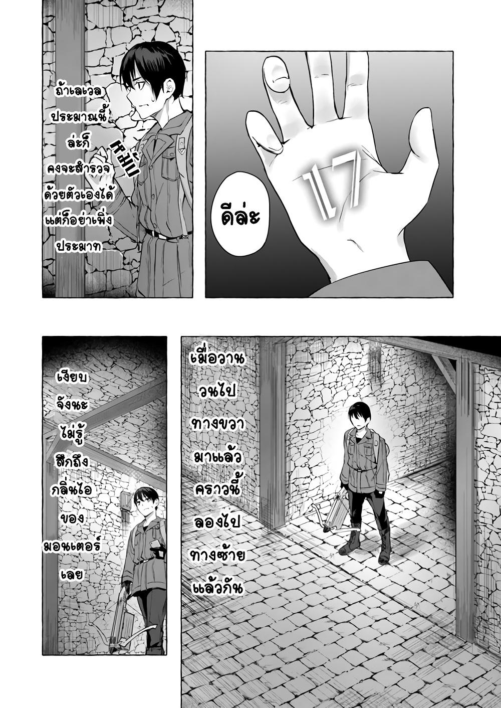 อ่านการ์ตูน Sex and Dungeon! ตอนที่ 9 หน้าที่ 21