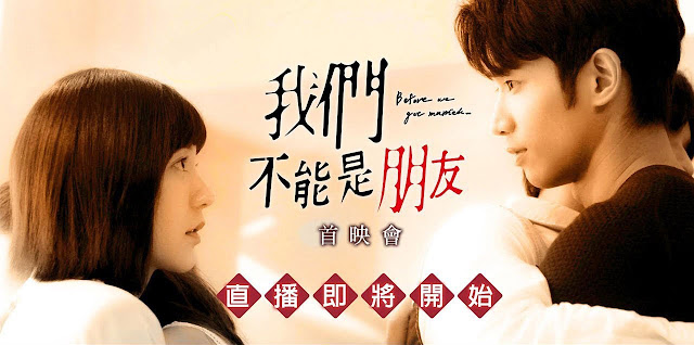 Download Drama Taiwan Before We Get Married Batch Subtitle Indonesia