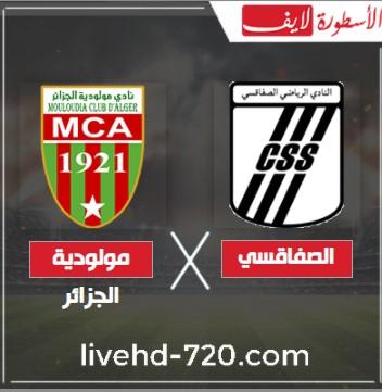 مشاهدة مباراة الصفاقسي ومولودية الجزائر ابطال افريقيا