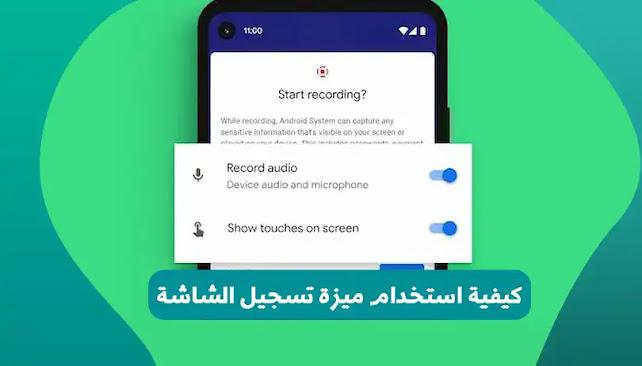 كيفية استخدام ميزة تسجيل الشاشة المدمجة في Android 11