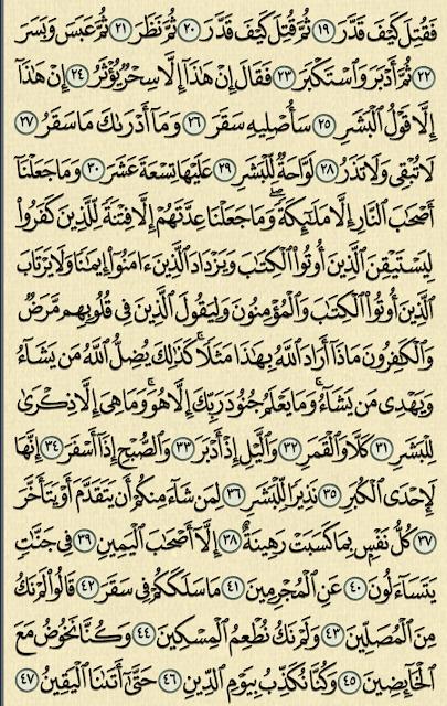 شرح وتفسير سورة المدثر surah Al-muddathir,