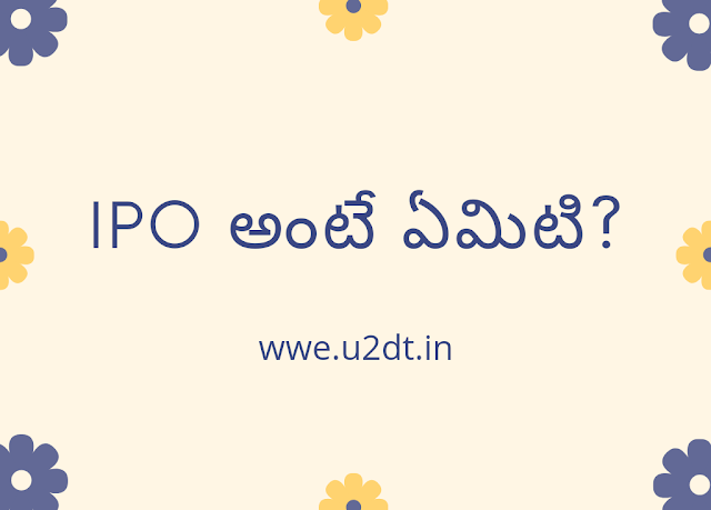 Ipo meaning in telugu | what is initial public offering  | IPO తెలుగు