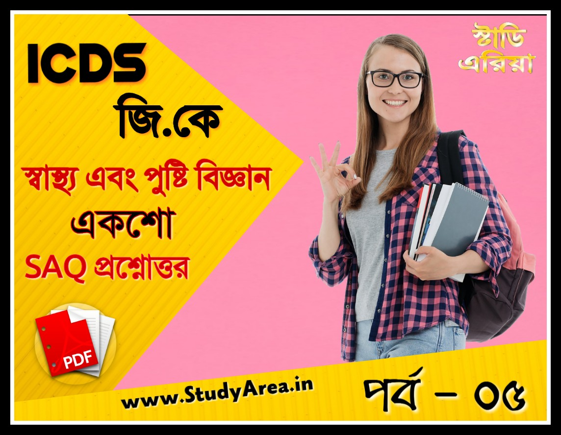 ICDS Supervisor Exam Special 100 Nutrition & Health  Related Questions & Answers in Bengali PDF - Part -05
