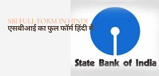 sbi full form in hindi एसबीआई का फुल फॉर्म हिंदी में