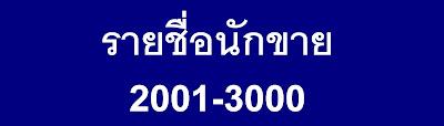 รหัสนักขาย 3 ( 2001-3000 )
