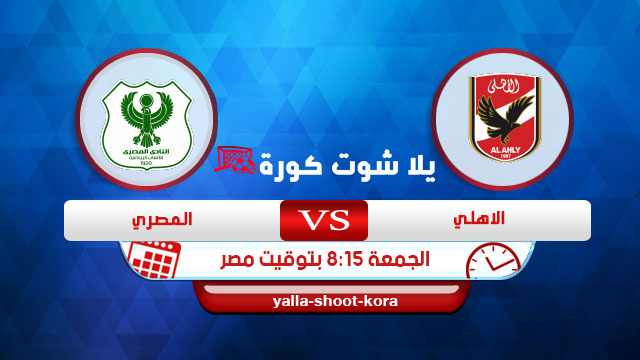 al-ahly-vs-el-masry-club