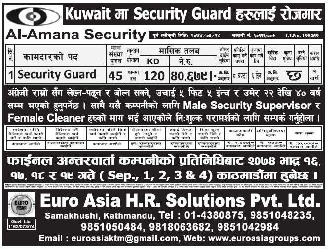 Jobs in Kuwait for Nepali, Salary Rs 40,679