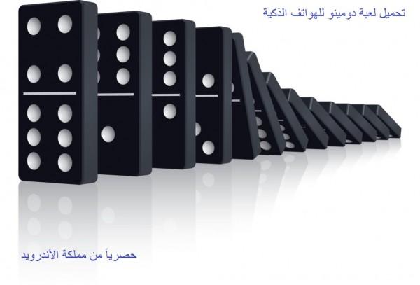 تحميل لعبة الدومينو الرائعة Dominoes للمحمول
