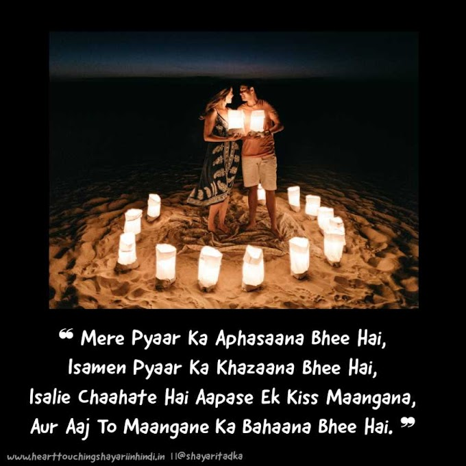 Best Hot Love Kissing Shayari in Hindi for Girlfriend -2021