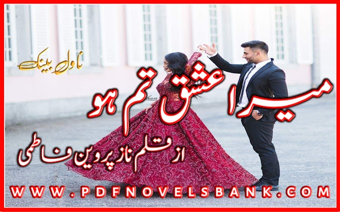 Mera Ishq Ho Tum by Naz Parveen Fatmi Complete Novel Pdf Download