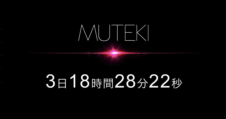 倒数计时最后三天!Muteki要搞大事了?