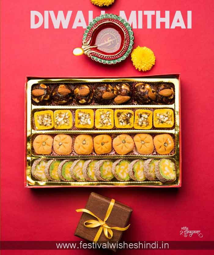 diwali mithai recipe hindi