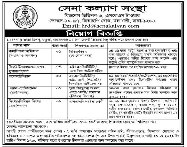 Sena Kalyan Sangstha Job Circular 2021 Notice