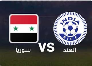 مشاهدة مباراة سوريا و الهند بث مباشر اليوم الثلاثاء 16/07/2019 بطولة نهرو الودية