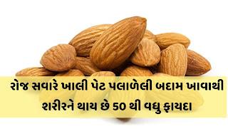 Almonds Beneficial