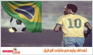 اهداف بيليه مع منتخب البرازيل
