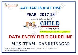 SSA Adhar Dise New Entry